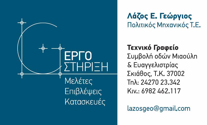 ERGO Support